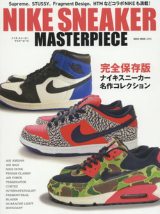 NIKE SNEAKER MASTERPIECE 完全保存版ナイキスニーカー名作COLLECTION