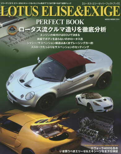 Lotus Elise Perfect book