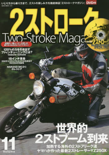 Two-Stroke Magazine