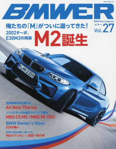 BMWER Vol.27