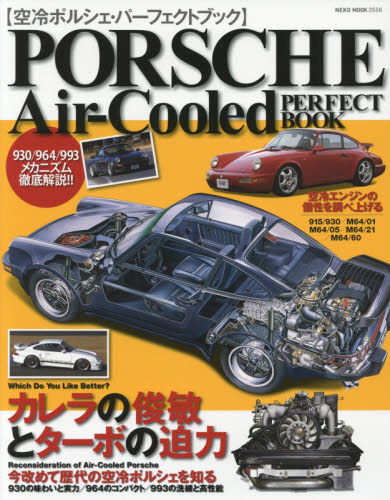 Air-Cooled PROSCHE Perfect Book
