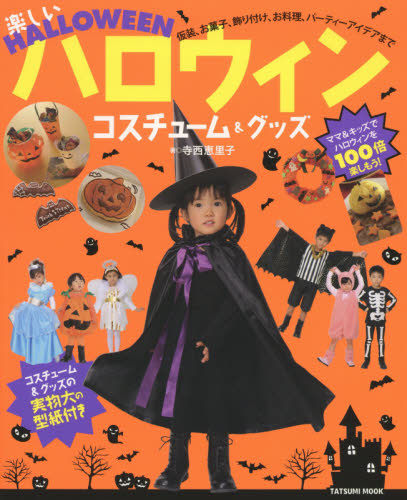 楽しいHalloween Costume & Collectibles