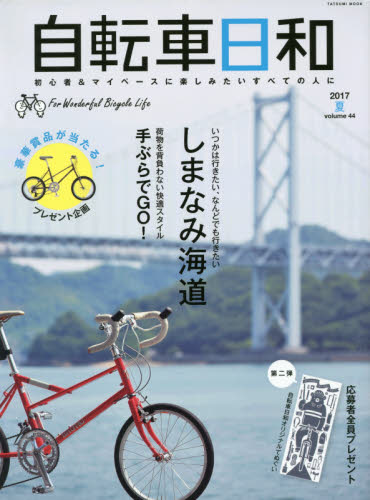 自転車日和 For Wonderful Bicycle Life vol.44(2017夏)