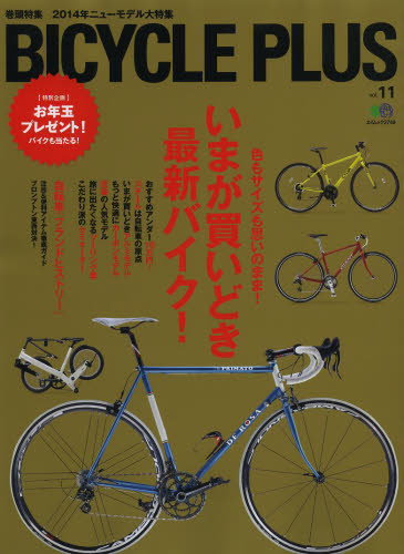 BICYCLE PLUS Vol.11