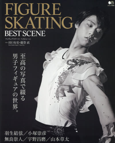 Figure Skating Best Scene 表紙: 羽生結弦