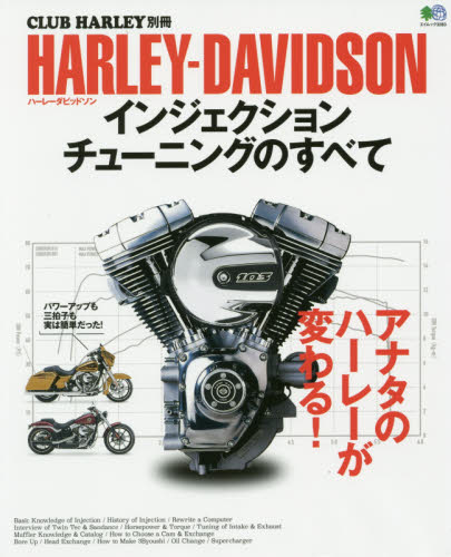 HARLEY-DAVIDSON Injection Tuning