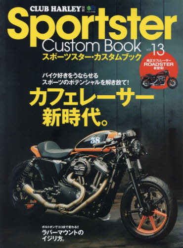 Sportster Custom Book vol.13