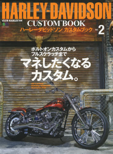Harley Davidson Custom Book 02
