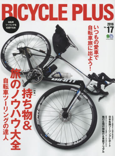 BICYCLE PLUS Vol.17