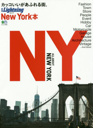 NY本 ALL ABOUT NEW YORK