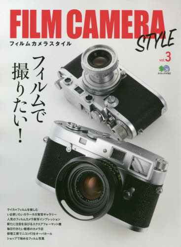 FILM CAMERA STYLE vol.3