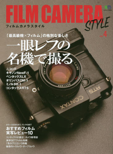 FILM CAMERA STYLE vol.4