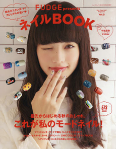 FUDGE presentsネイルBOOK Vol.5