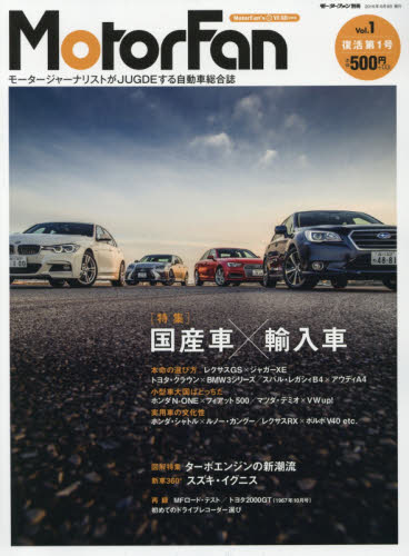 MotorFan Vol.01