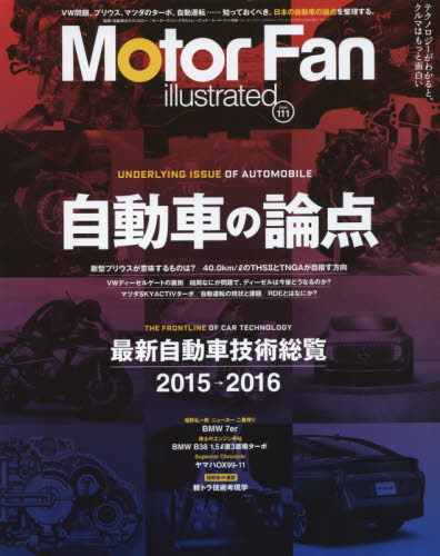 Motor Fan illustrated 111