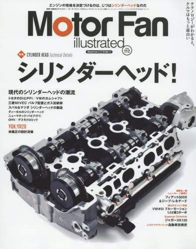 Motor Fan illustrated 112