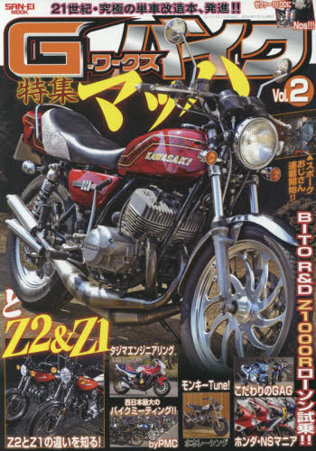 G-WORKS BIKE Vol.02