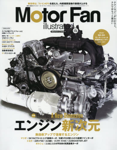 Motor Fan illustrated 115