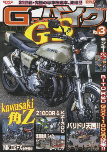 G-WORKS BIKE Vol.03
