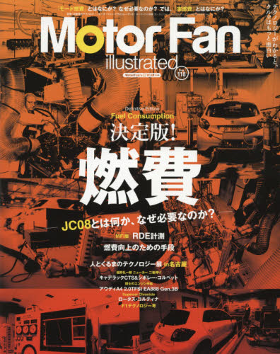 Motor Fan illustrated 118