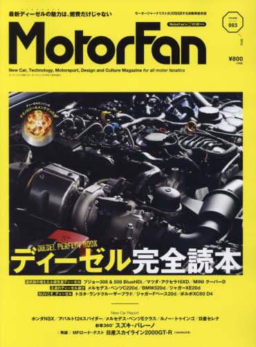 MotorFan Vol.03