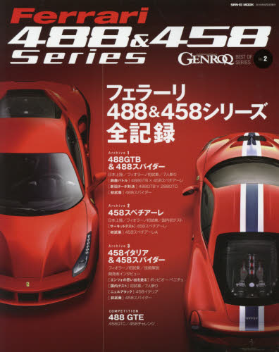 GENROQ BEST OF SERIES Car Entertainment Magazine Vol.2