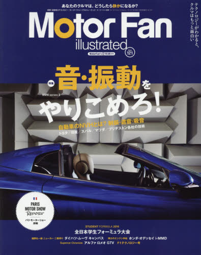 Motor Fan illustrated 121