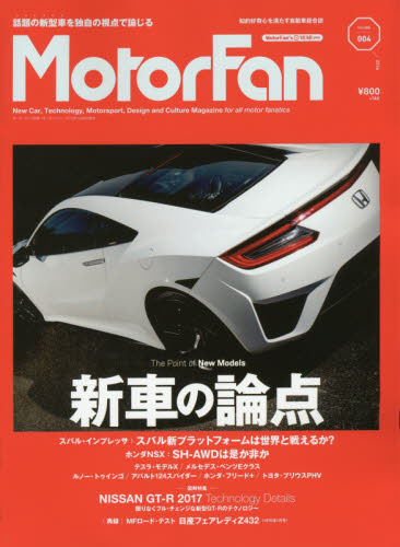 MotorFan Vol.04