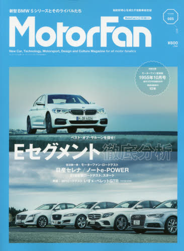 MotorFan Vol.05