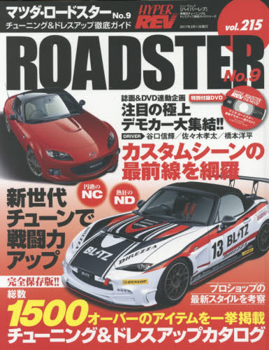 Hyper Rev 215 Mazda Roadster No.9