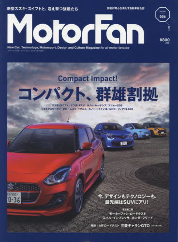 MotorFan Vol.06