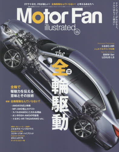 Motor Fan illustrated 125
