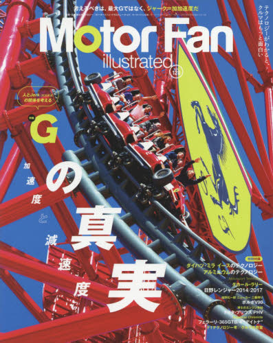 Motor Fan illustrated 128