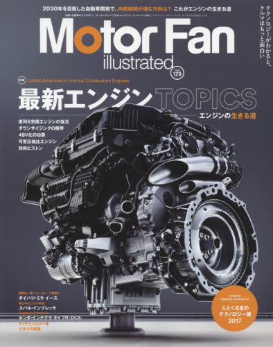 Motor Fan illustrated 129