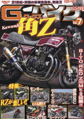 G-WORKS BIKE Vol.07