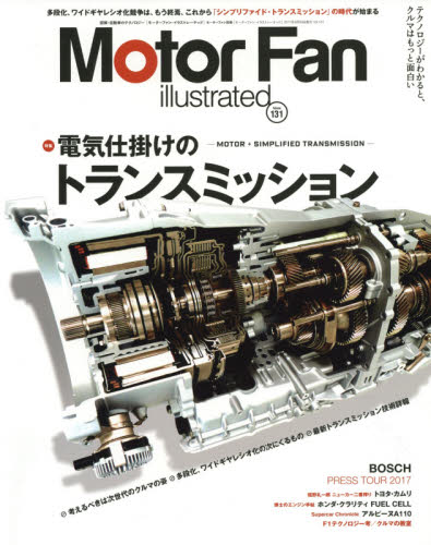 Motor Fan illustrated 131
