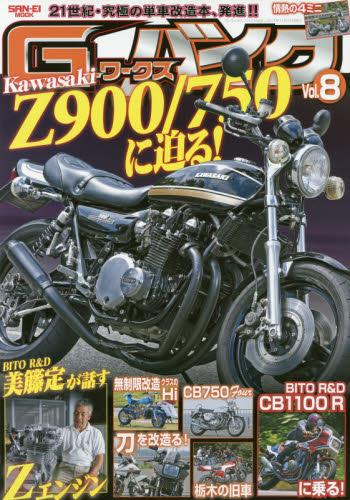 G-WORKS BIKE Vol.08