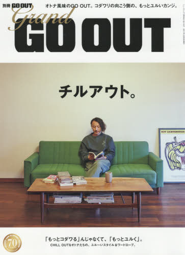 grand GO OUT チルアウト。