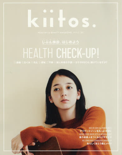 kiitos. HEALTHY & BEAUTY MAGAZINE vol.7