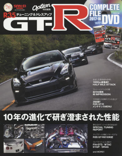 R35 GT-R COMPLETE FILE with DVD 2017-18