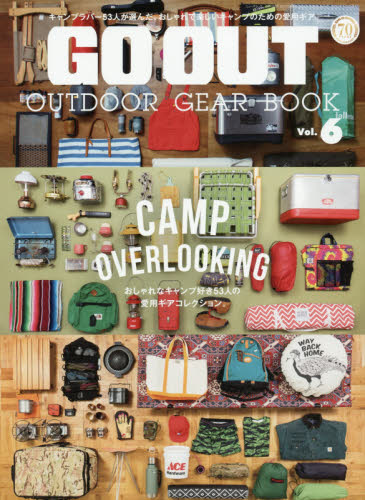 GO OUT OUTDOOR GEAR BOOK Vol.6