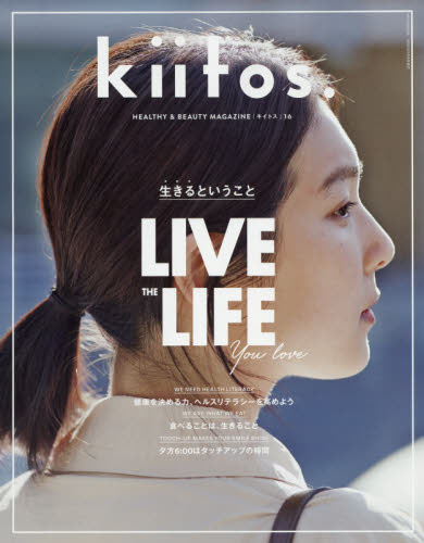 kiitos. HEALTHY & BEAUTY MAGAZINE vol.16