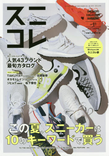 スニコレ SNEAKERS COLLECTION MAGAZINE Vol.01 (2015SUMMER)