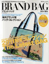 Brand Bag 2011 Fall and Winter Vol.14