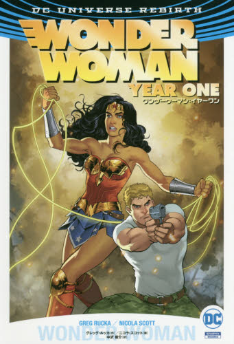 WONDER WOMAN : YEAR ONE