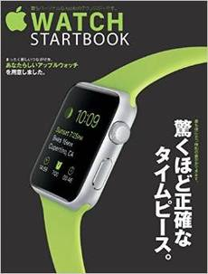 Apple Watch Start Book