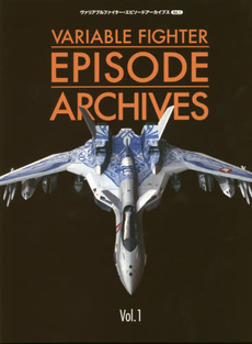 Variable Fighter Episode Archives Vol.1