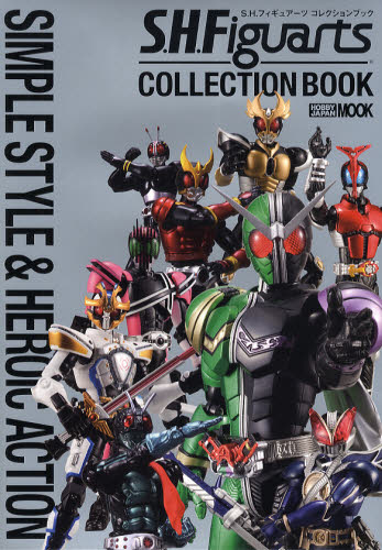 S.H. Figureart Collection Book SIMPLE STYLE & HEROIC ACTION