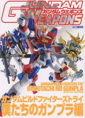 GUNDAM WEAPONS GUNDAM BUILD FIGTHERS TRY 僕たちのガンプラ編