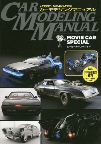 *CAR MODELING MANUAL Movie Car Special
